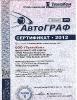 сертификат дилера 2012
