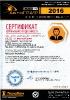 сертификат дилера 2016