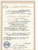 сертификат ДСАТ 2018-1